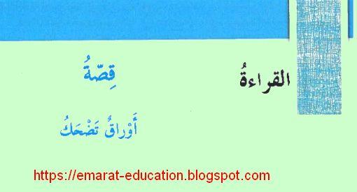حل درس اوراق تضحك مادة اللغة العربية للصف السادس الفصل الثانى 2020 الامارات