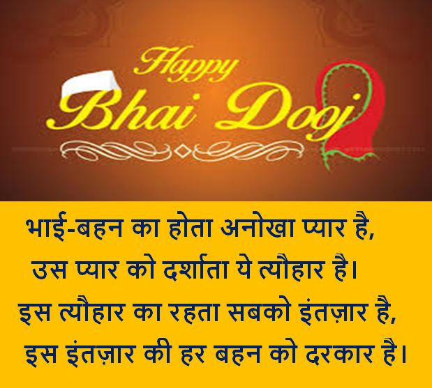 bhaidooj wishes collection, bhaidooj wishes download