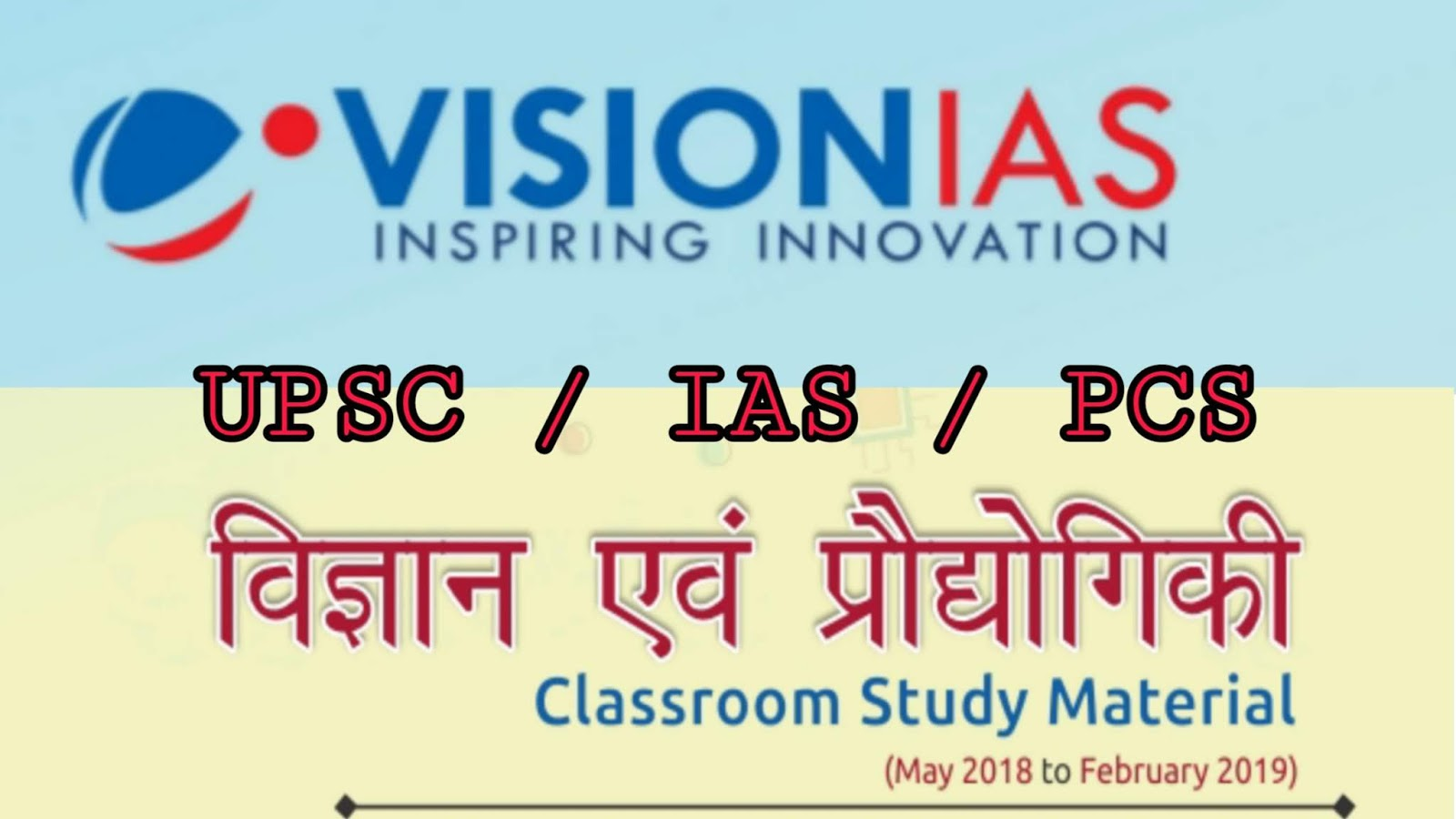 Indian Science and technology Notes pdf for upsc in Hindi Download