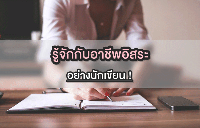 รู้จักกับ อาชีพอิสระ อย่านักเขียน