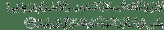 Surat Al-Ahqaf ayat 33
