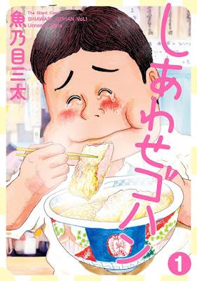 [Manga] しあわせゴハン 第01巻 [Shiawase Gohan Vol 01] Raw Download