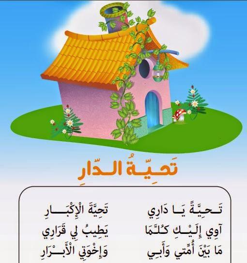 محفوظات وأناشيد: تَحِيَّةُ الدَّارِ    www.osfor.org