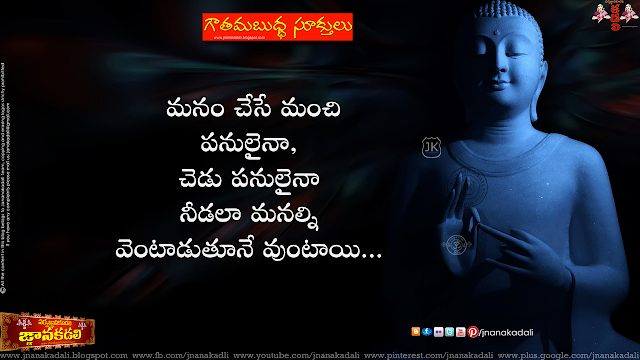 Here is Gautam Buddha Telugu Inspirational Quotes messages, Golden words from Gautama Buddha, Nice Telugu gautama buddha Quotes,Best Telugu Gautam Buddha Telugu Inspirational Quotes,Gautama buddha happy life quotes and sayings,gautama buddha quotes in telugu,gautama buddha quotes pdf,motivational quotes,Best Gautama Buddha Quotes in Telugu,God Goutama Buddha sayings in Telugu Language. Telugu Gowtama Buddha Quotes