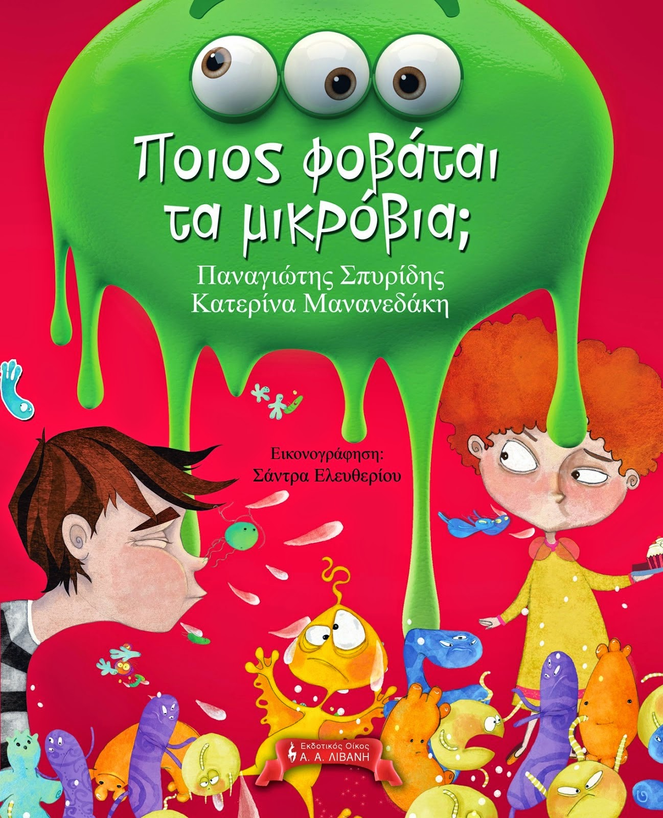 http://www.culture21century.gr/2014/12/book-review_31.html