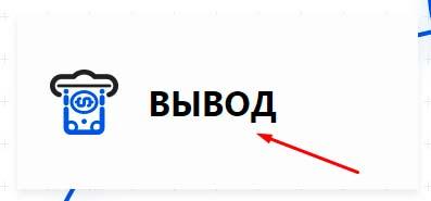 Регистрация в Alfa Bimber 7