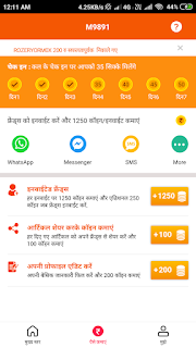 Share Roz Dhan App