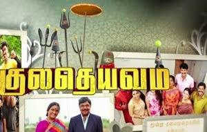 Kula Deivam 20-03-2018 Tamil Serial