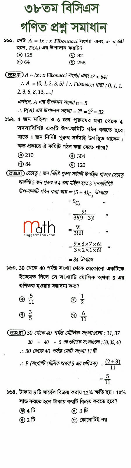 38th BCS Exam Math Solution 2018 01