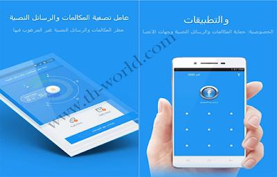 تطبيق-مضاد-الفيروسات-360-Security