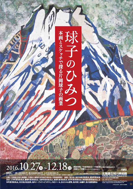 Secret of KATAOKA TAMAKO, at Hokkaido Asahikawa Museum of Art