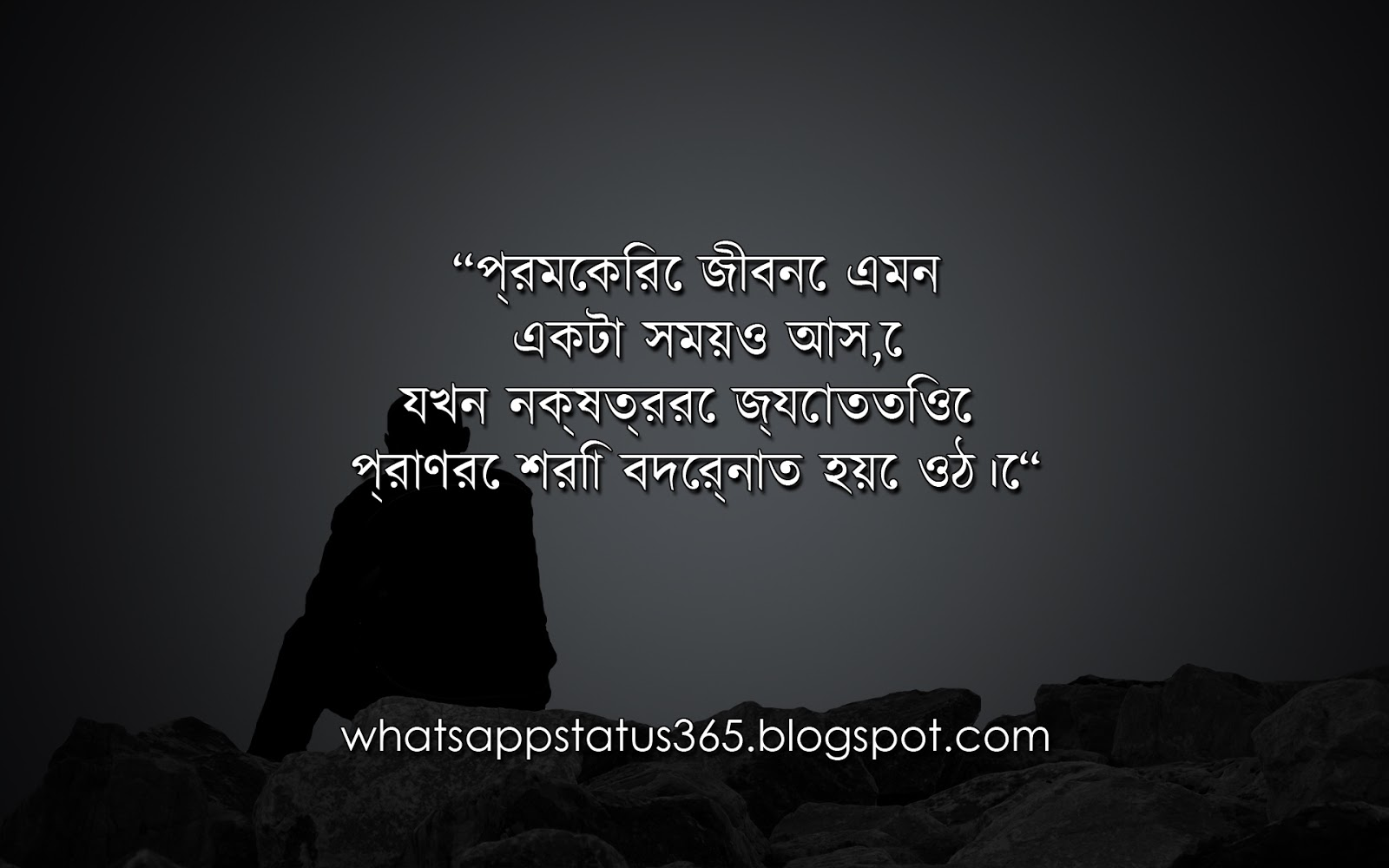 Whatsapp Status 365 - blogger Bangla Language Status Messages and Quotes For Girl and Boy