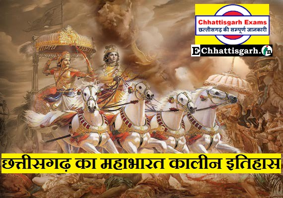 History of the Mahabharata in Chhattisgarh