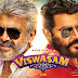 Viswasam Movie First Look Wallpapers