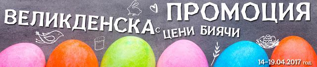 http://www.technomarket.bg/velikdensko-promo