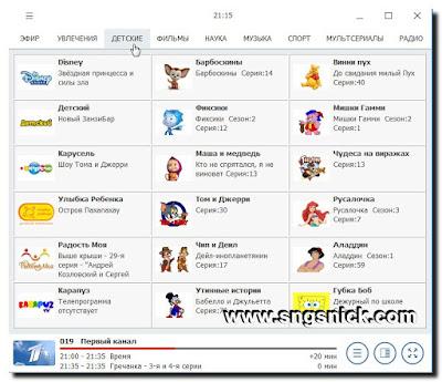 RusTV player 3.2 - Телепрограмма раздела Детские