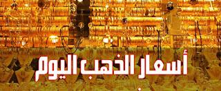 مواصلة ارتفاع سعر الذهب اليوم فى الصاغة ومحلات الذهب متابعة يومية لاسعار الذهب