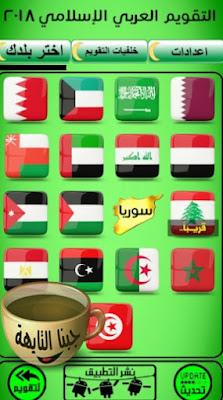 تحميل امساكية رمضان 2018 برنامج رائع للجوال سهل التحميل للاندرويد مجانا