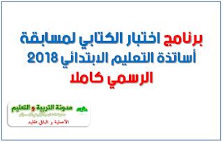 برنامج الاختبارات للالتحاق برتبة استاذ التعليم الابتدائي 2018