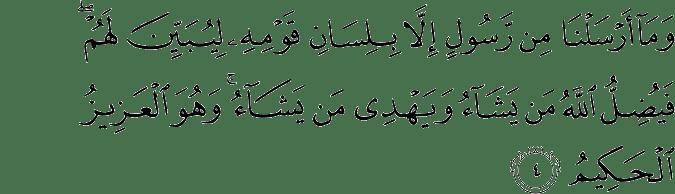 Surat Ibrahim Ayat 4