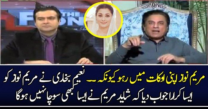 Maryam Nawaz Apni Auqaat Mein Raho…Naeem Bukhari Slams Maryam