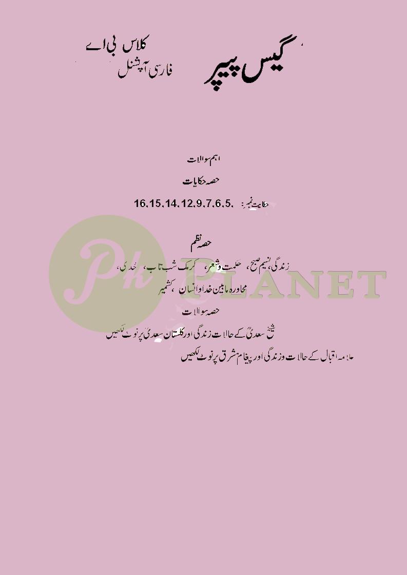 BA Persian Optional Guess Paper