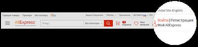 registratsiya-na-ALIEXPRESS