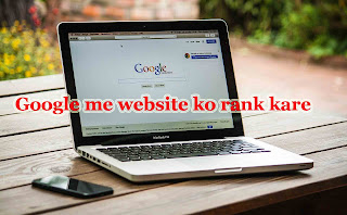 Google me website ko rank kare ? How to get on top of google search