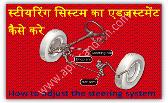 स्टीयरिंग सिस्टम का एडजस्टमेंट कैसे करे - How to adjust the steering system