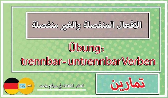 """تمارين الافعال المنفصلة والغير منفصلة في اللغة الالمانية مع الحلول """"Übung: trennbar- untrennbar Verben"""""""
