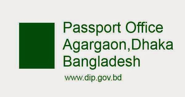 Passport Office in Dhaka, Agargaon