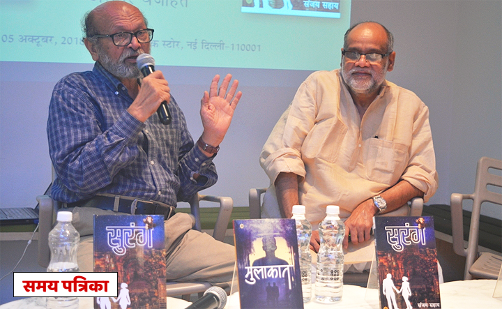 sanjay sahaye books launch