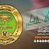 مجلس محافظة بابل يقرر تعطيل الدوام الرسمي
