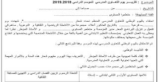 نموذج لتقرير ليوم التعاون المدرسي للموسم الدراسي 2020-2019 بصيغة الوورد قابل للتعديل، باللغة العربية و اللغة الفرنسية.