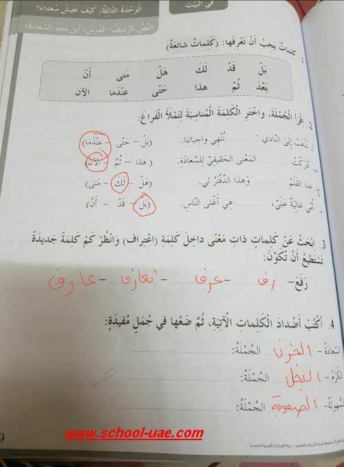 حل الوحدة الثالثة – اين نجد السعادة - لغة عربية الصف الثالث الفصل الاول – مدرسة الامارات