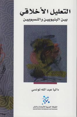 تحميل التعليل الأخلاقي بين البنيويين والنسبويين pdf داليا عبد الله التونسي