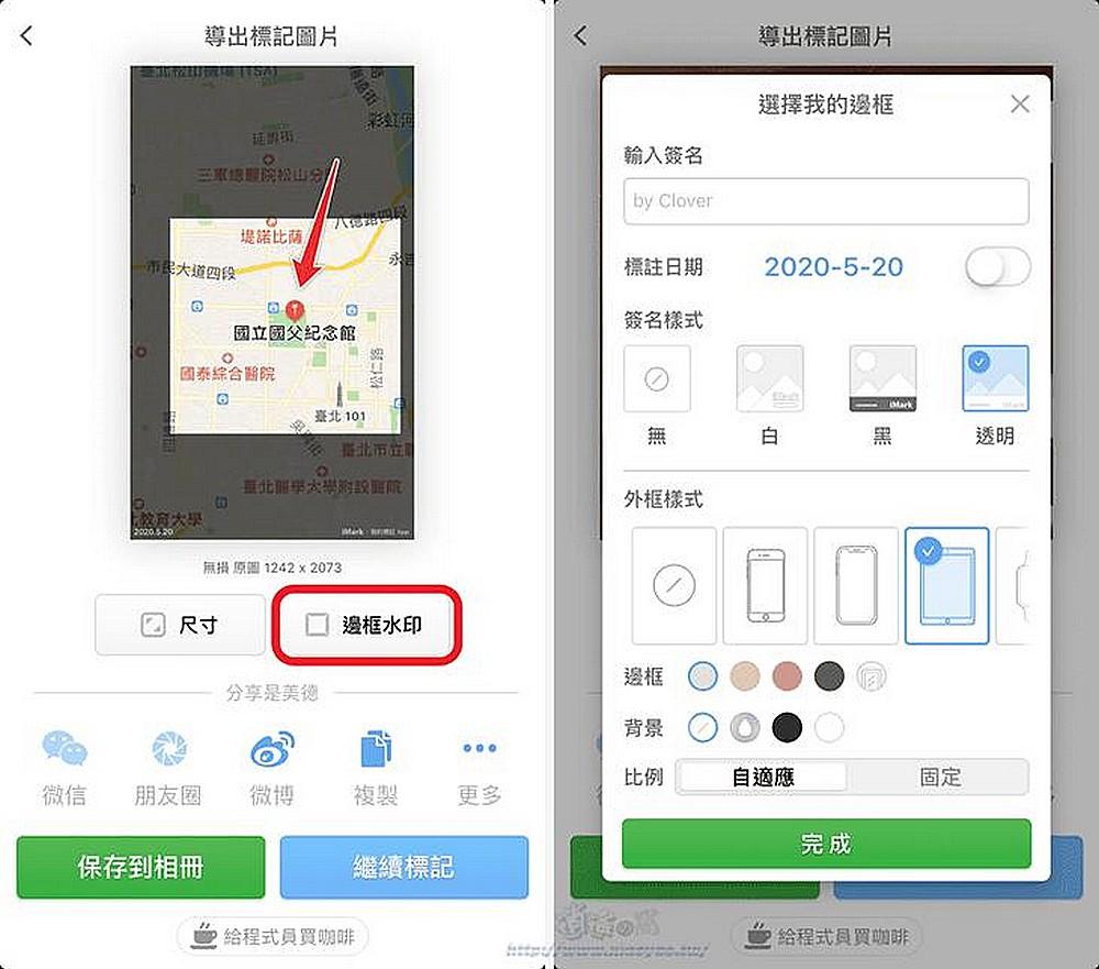 iMark·我的標記 App 免費圖片標記工具