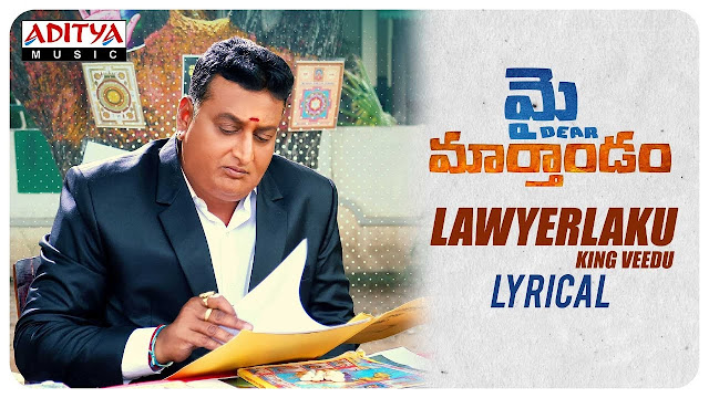 Lawyerlaku King Veedu Telugu Song Lyrics - My Dear Maarthandam (2018)