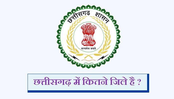 छत्तीसगढ़ में कितने जिले है? Chhattisgarh me kitne jile hai