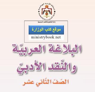 كتاب البلاغة العربية والنقد الادبى للصف الثانى عشر الأدبى 2017-2018