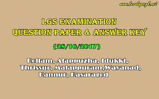Last Grade Servant LGS Question Paper and Answer Key October 28