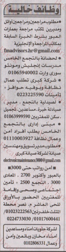 اعلان وظائف اهرام الجمعة5/10/2018 عرب بريك