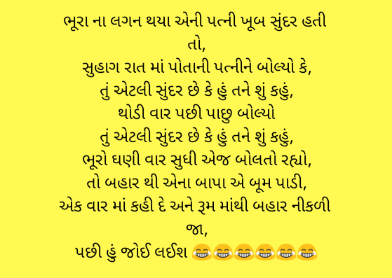Gujrati gali whatsapp funny jokes