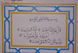 Paling Keren Hiasan Mushaf Kaligrafi Sederhana Dan Mudah House