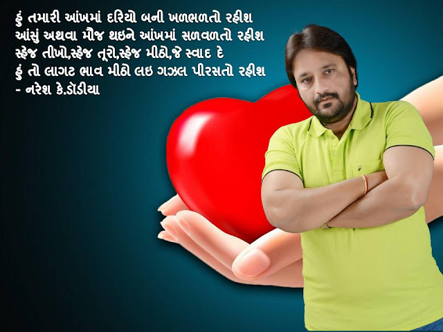 हुं तमारी आंखमां दरियो बनी खळभळतो रहीश Gujarati Muktak By Naresh K. Dodia