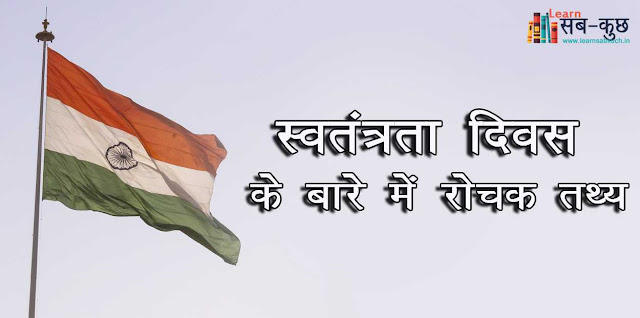 स्वतंत्रता दिवस के बारे में रोचक तथ्य