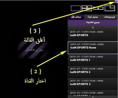 http://www.yallakora-online.com/2014/01/watch-bein-sports-news-live-online.html
