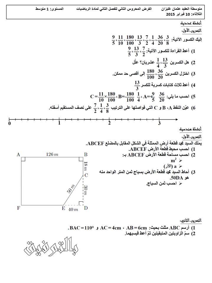 كتاب الرياضيات للسنة الثالثة ثانوي