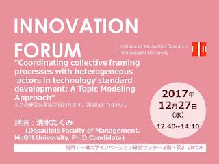 【イノベーションフォーラム】2017.12.27 清水たくみ