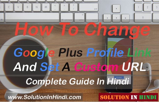google plus profile ki custom short url kaise set change kare-www.solutioninhindi.com